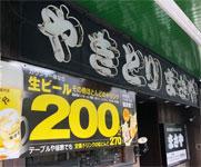 焼鳥まさやJR甲子園口店