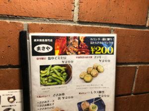 カウンター席はドリンクが200円