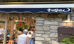 さかな館(尼崎市)