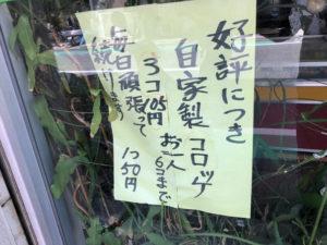コロッケ3個105円