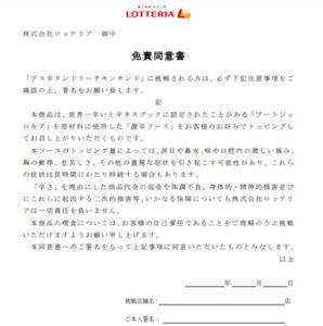 ロッテリアの免責同意書