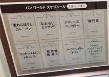 パンワールド(阪神百貨店梅田)