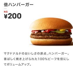 倍ハンバーガー