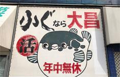 活魚センター大昌(大阪・鶴橋)