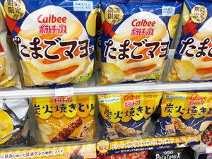 カルビーポテトチップスの新商品