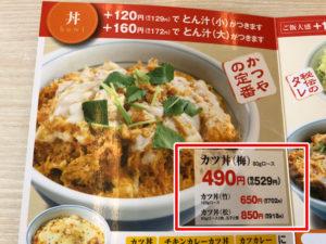 カツ丼の値段