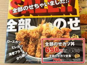 全部のせカツ丼の値段