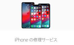 iPhoneの修理予約