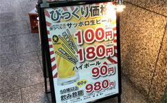 生ビール100円・180円