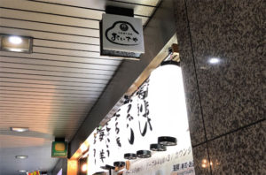 大阪横丁酒場おいでや