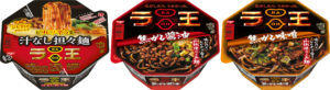 日清ラ王カップ麺の種類2