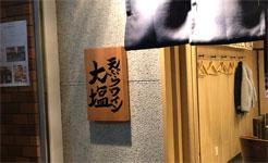 天ぷらワイン大塩(大阪・天神橋筋6丁目)