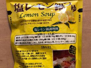 塩レモン鍋つゆの触れ込み