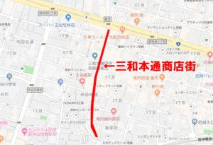 三和本通商店街(尼崎)