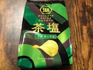 湖池屋ポテトチップス「茶塩」