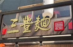 三豊麺(心斎橋)