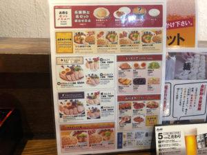 三豊麺のメニュー
