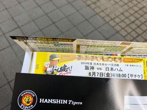 甲子園球場でチケット発券