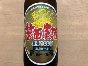 酵母が生きてる地ビール