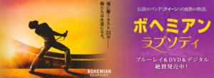 映画「ボヘミアンラプソディー」DVD