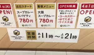 4/1オープン