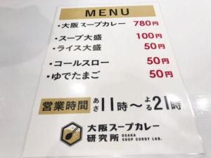 大阪スープカレー研究所のメニューと値段