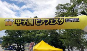 甲子園ビアフェスタ2019