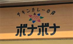 チキンカレーの店「ボナボナ」(四ツ橋)