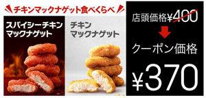 マクドナルドのチキンナゲット食べくらべ