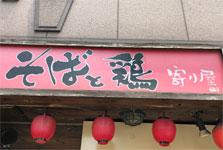 寄り屋(大阪・四ツ橋)