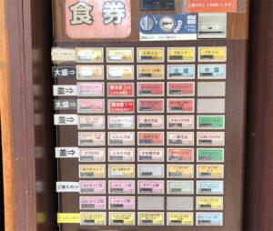 寄り屋のメニューと券売機