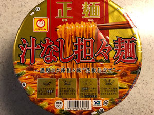 マルちゃん正麺「汁なし担々麺」