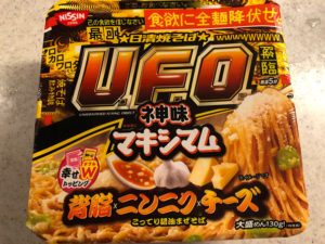 UFO神味マキシマム