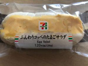 ふんわりコッペのたまごサラダ