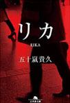 小説「リカ」