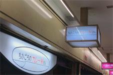 ちかごろのカレー屋さんKANAE(大阪駅前第2ビル)