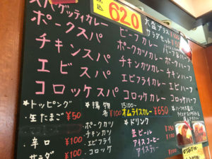 カレー全メニュー620円