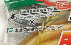 県立芦屋高校とコープこうべ