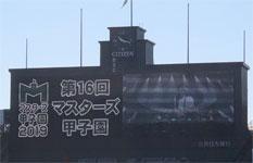 マスターズ甲子園2019