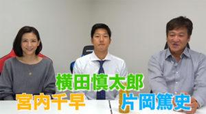 片岡篤史チャンネルの横田選手