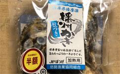 半額の牡蠣