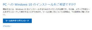 Windows10のツールをダウンロード