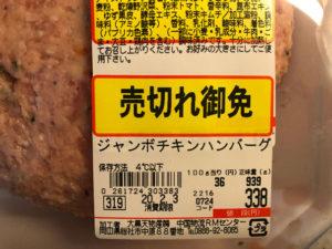 約1kgのハンバーグ