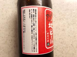 石垣島地ビールの触れ込み