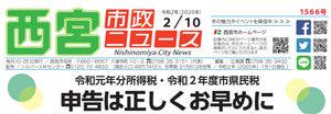 西宮市政ニュース