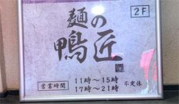 麺の鴨匠(大阪・四ツ橋)