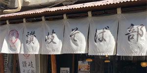 讃岐そば部(大阪・四ツ橋)
