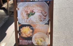 讃岐そば750円