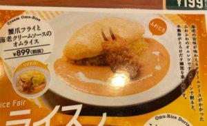 蟹爪フライと海老クリームソースのオムライス