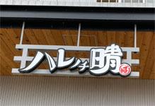 ハレノチ晴甲子園口グリーンプレイス店